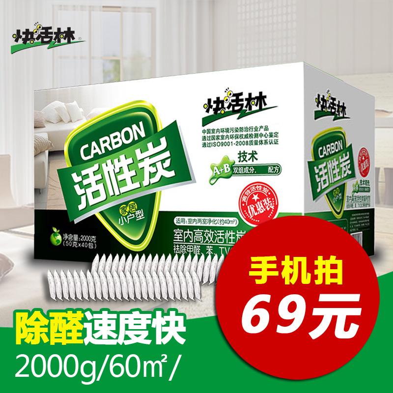 快活林活性炭除甲醛快活林竹炭包新房精品装修吸去除甲醛味椰壳碳