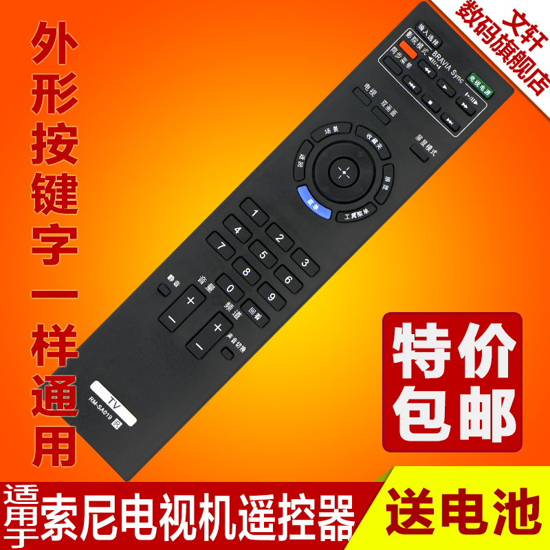 索尼液晶���C�b控器RM-SA019 BRAVIA-KLV-40BX400/32B原配型�