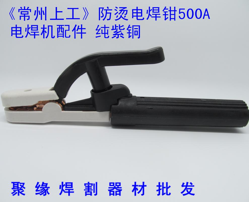 《常州上工》防烫电焊钳500A 焊接钳焊把钳 电焊机配件 纯紫铜热销0件假一赔三