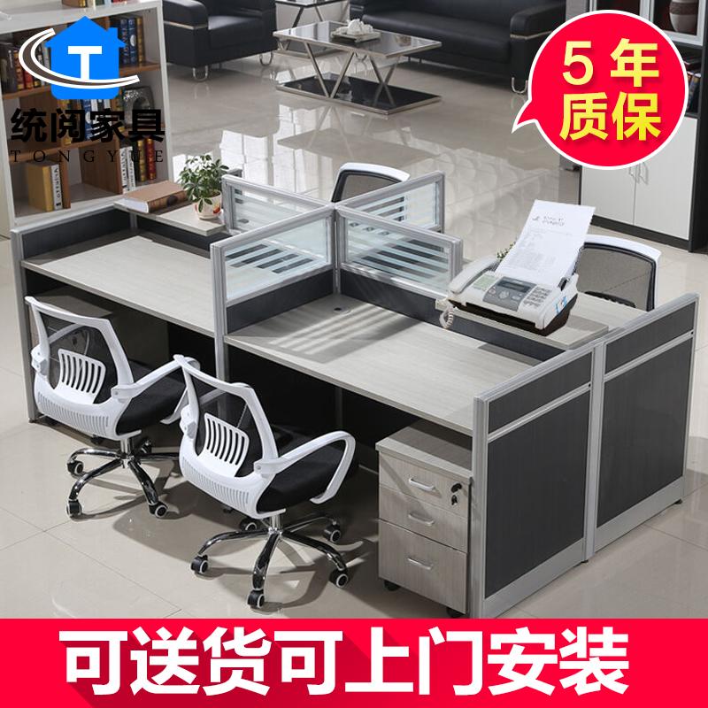 辦公 4人位辦公桌屏風工作位多人 電腦桌椅員工桌隔斷卡座