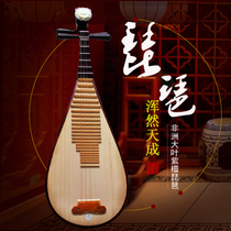 (Beautiful rhyme Pipa) Rosewood PIPA Musical instrument African Big leaf Rosewood Pipa Rosewood pipa Professional playing Pipa