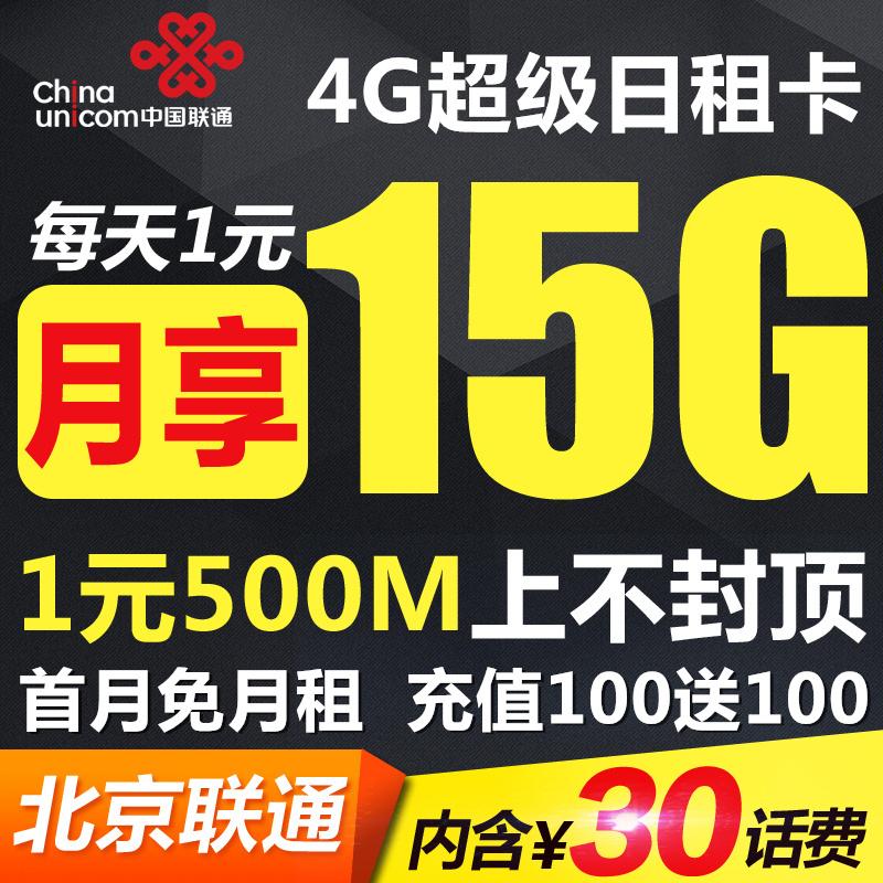 北京聯通3G4G手機卡日租卡無限流量卡低月租上網電話號碼含費30元