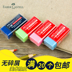 Ластик Faber-Castell 187170