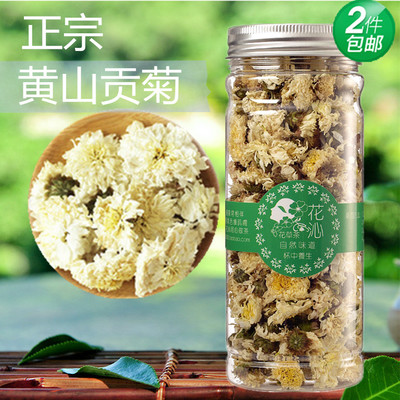 Flower ooze canned herbal tea special huangshan authentic chrysanthemum tea chrysanthemum morifolium heat clearing damp clear tea
