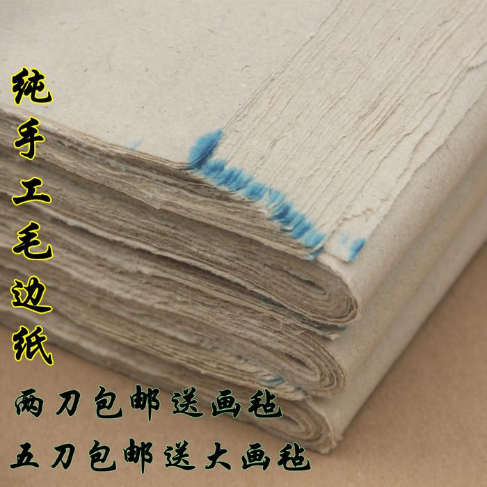 宣纸促销 纯竹浆手工毛边纸78CM*48CM练习书法用纸70张一刀包邮