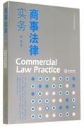 商事法律實務(法學實訓課程系列教材) 博庫網