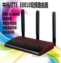 ZTE/ZTE E8810 router Intelligent cloud routers double-frequency 11 ac cloud acceleration Private cloud sharing