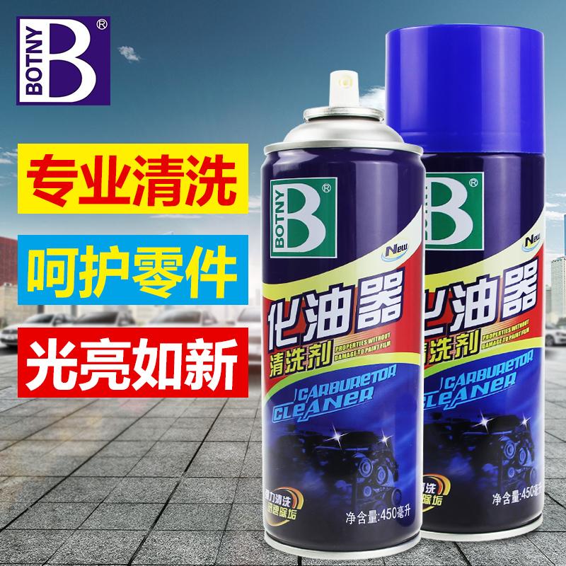 汽车化油器清洗剂强力去除积碳油污清洁节气门摩托车喷油嘴化清剂