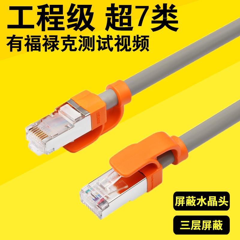 Пакет ваш звезда грамм 7 превышать семь категория тысяча триллион кабель медь компьютер широкополосный линия шесть 6 категория сеть линия конечный продукт двойной щит