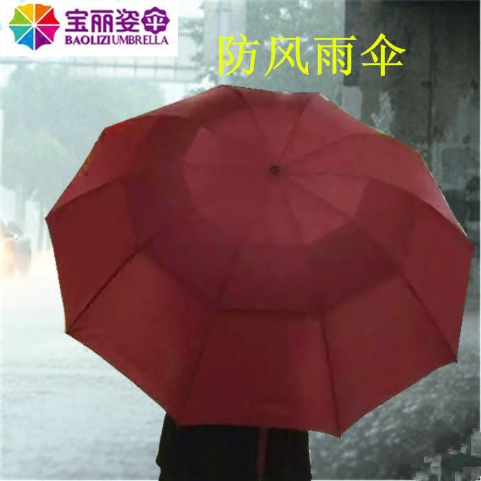 經典商務雨傘寶麗姿超大防風摺疊傘加粗加厚加固雨傘雙人三人傘