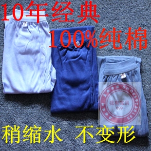 Wholesale autumn and winter genuine men Qiuku warm pants line pants cotton one piece cotton pants plus fertilizer to increase cotton trousers