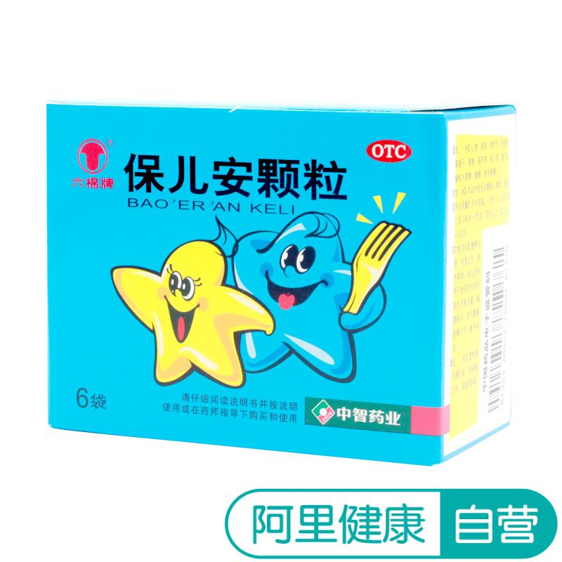 Шесть хлопок марка ребенок сейф гранула 10g*6 мешок / коробка Ван зыбь живот полный , живот понос живот боль