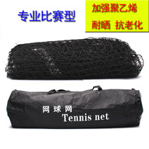 Polyethylene Tennis Network standard competition Training Tennis column mesh net mesh with steel wire
