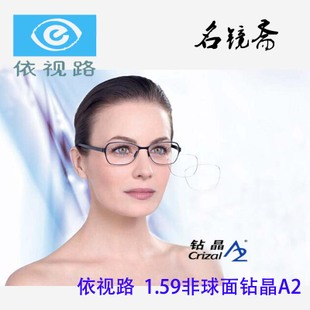 Name mirror vegetarian French Essilor diamond crystal A2 1 59 PC film universe aspherical lens myopia 1 591