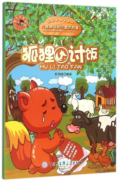 狐狸讨饭-儿童智慧寓言故事 书店 桂剑雄 童话故事书籍 书