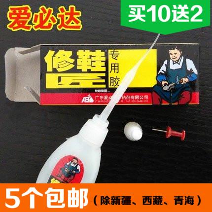 爱必达修鞋胶 修鞋工具 修鞋匠专用胶 软性胶水 运动鞋强力补鞋胶