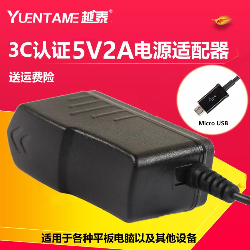 百富s910新大陆ME31联迪E350充电器线 刷卡机pos机5V2A电源适配器