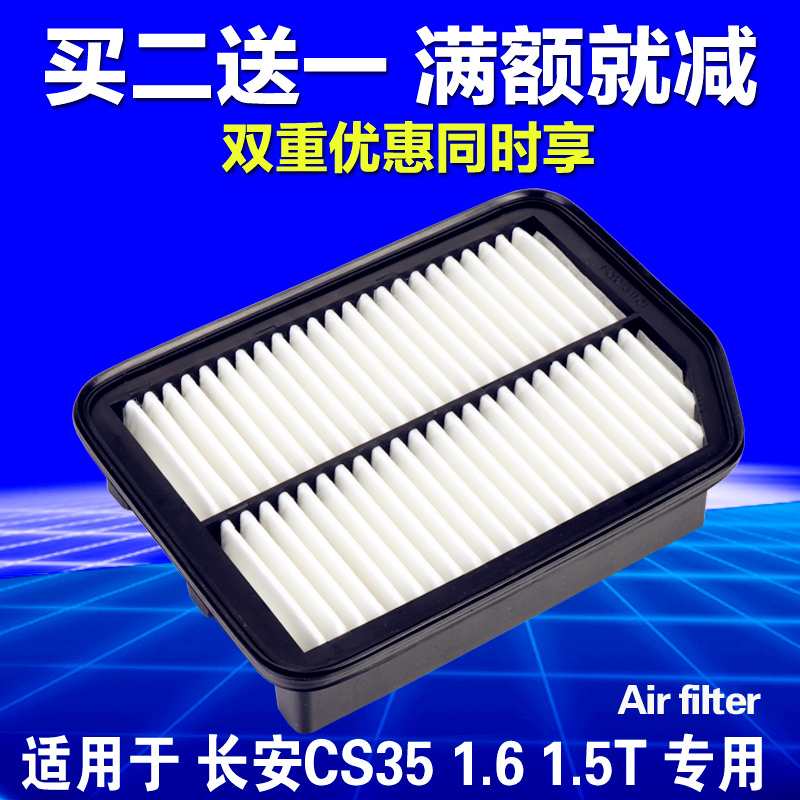 适配长安CS35空气滤芯凌轩欧尚a800长安35汽车空滤清器空调格专用