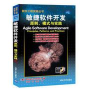 敏捷軟件開發(原則模式與實踐)/軟件工程實踐叢書 馬丁著 計算機網絡軟件開發 新華書店正版暢銷書籍 博庫網