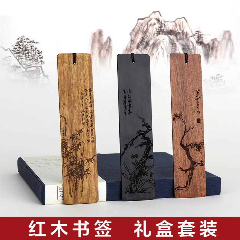复古风礼品创意红木书签 古典特色礼物中国风出国商务礼品定制