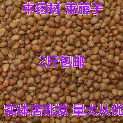 中药材批正品 生莱菔子、莱菔子 萝卜籽、萝卜子500克