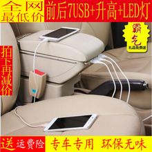 Sylphy mark 301 modern I30 kia K2 to NV200 sen armrest box avoid holing a walking box