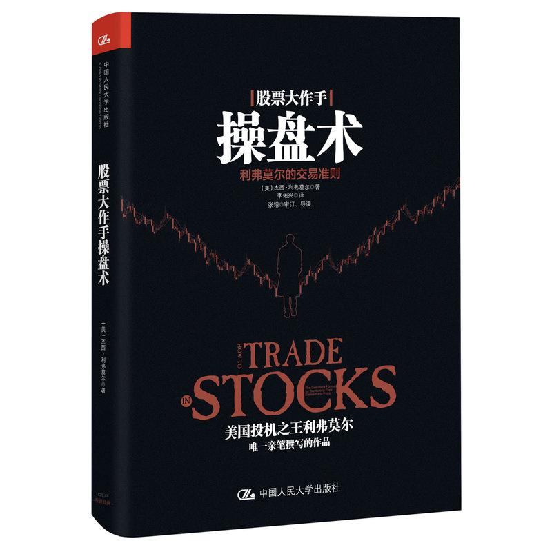 股票大作手操盘术——利弗莫尔的交易准则