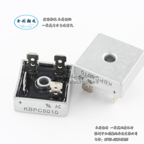 KBPC5010 50A 1000V Single-phase rectifier Bridge rectifier Bridge quadrilateral type