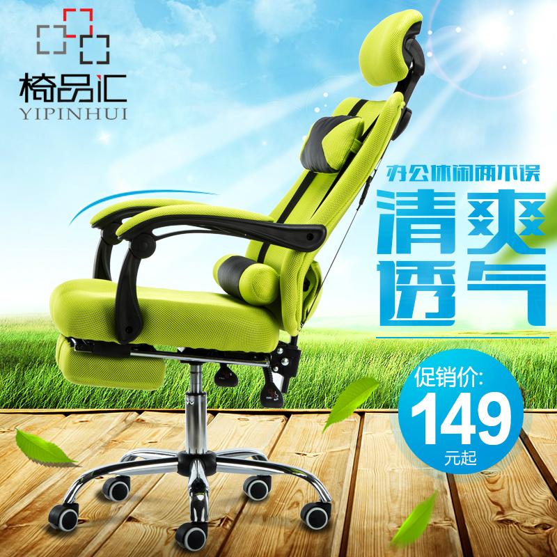 椅品彙 電腦椅 家用辦公椅子人體工學座椅職員網布轉椅可躺老板椅
