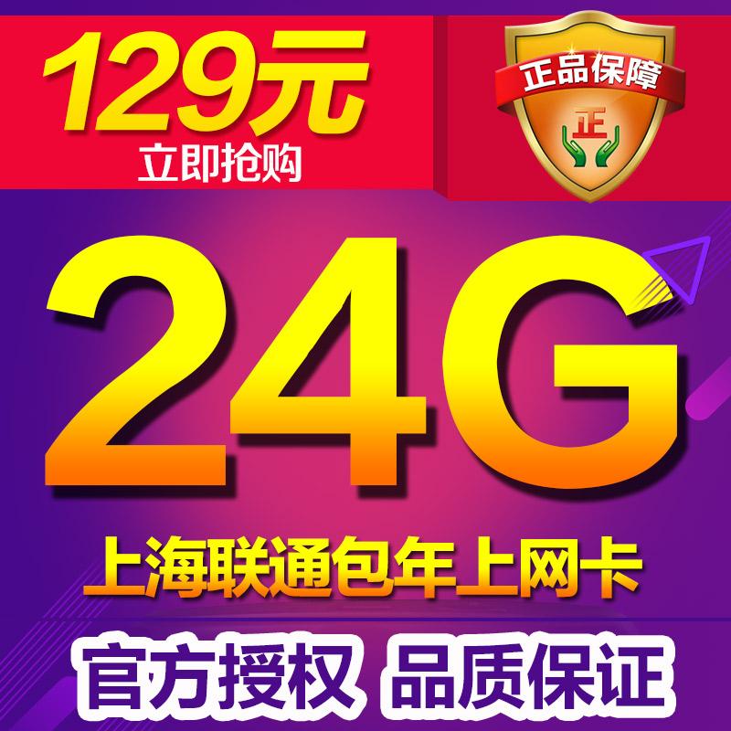 上海聯通3g4g上網卡流量卡本地24G包年卡手機ipad無線資費上網卡