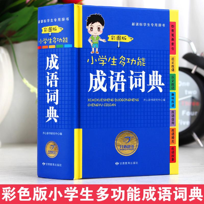 彩图版小学生成语词典正版包邮 小学生常备工具书1-3-6年级 多功能成语词典 新华字典全新版正版 新华成语汉语词典 成语字典彩色版