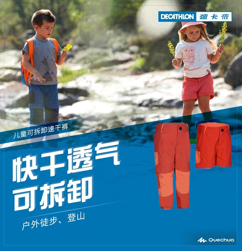 Следовать карта леннон мальчиков и девочек, ребенок съемный два вырезать брюки быстросохнущие воздухопроницаемый QUECHUA JR
