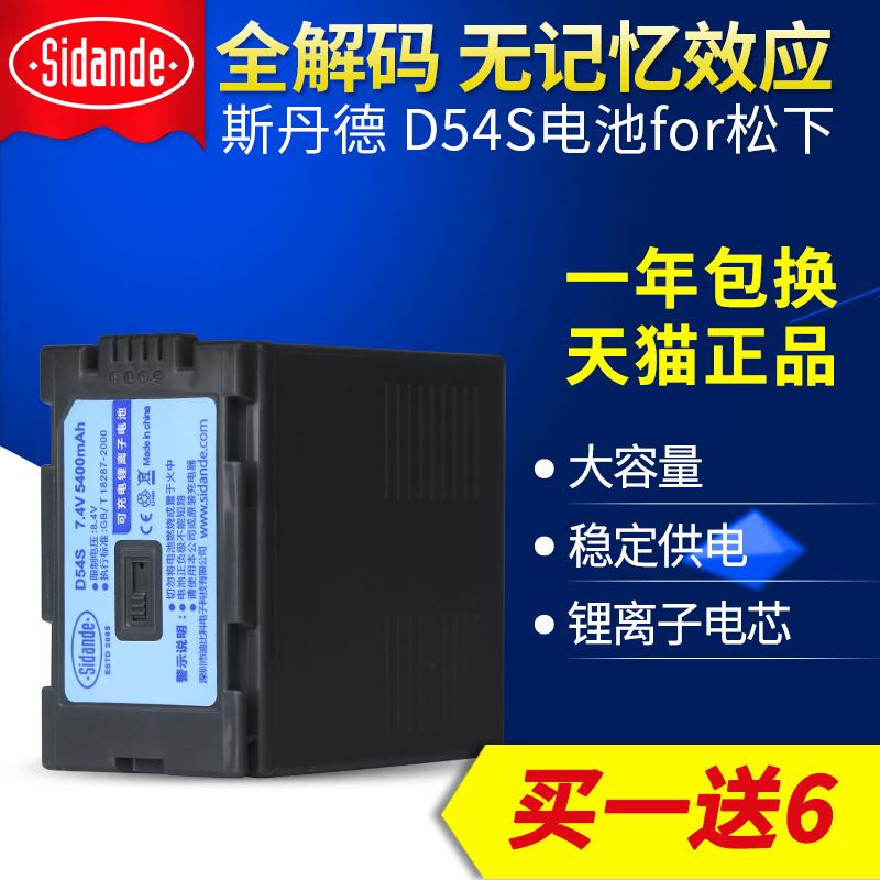斯丹德D54S for松下EX1 EX3 MX3 MX7 DS11 DS15 DS30/60相机电池