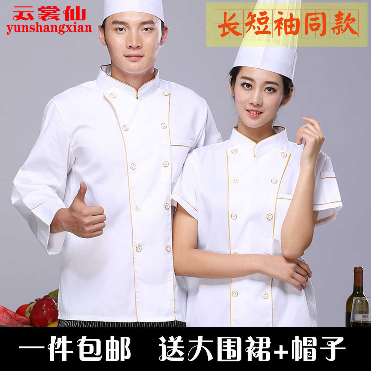 廚師服長袖 裝透氣男女短袖廚師工作服餐廳酒店飯店廚師長衣服