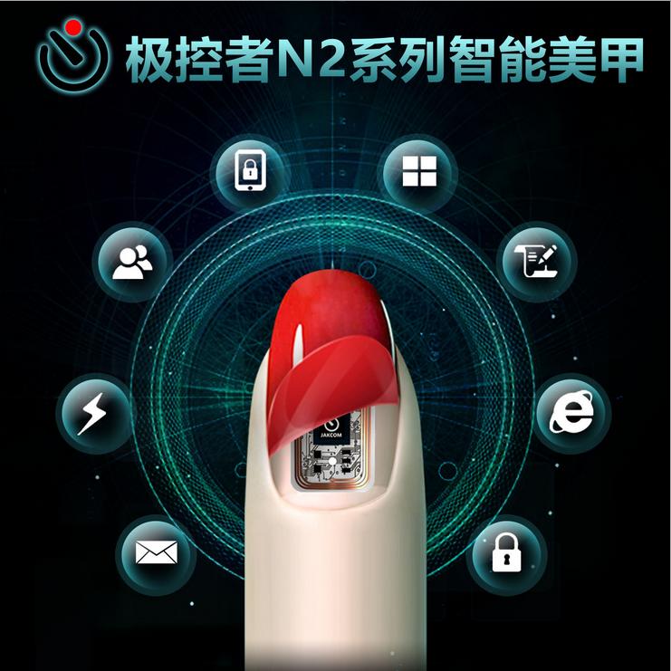 极控者N2智能美甲甲片模拟IC卡 可穿戴设备防水创意黑科技产品