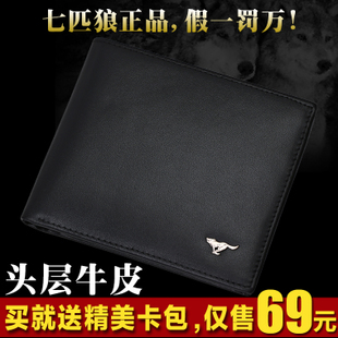 Seven wolves men s brand leather short paragraph of young men money wallet money leather Smooth leather wallet cross section