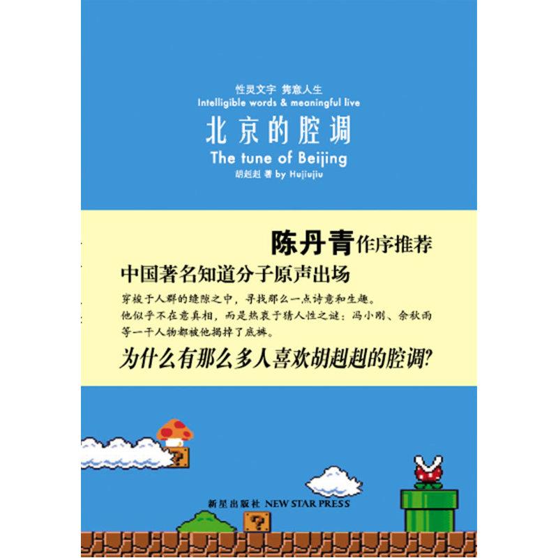 北京的腔调(陈丹青作序 姚晨、陈凯歌、余世存给力推荐)