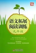 語文拓展閱讀訓練(9年級)  博庫網