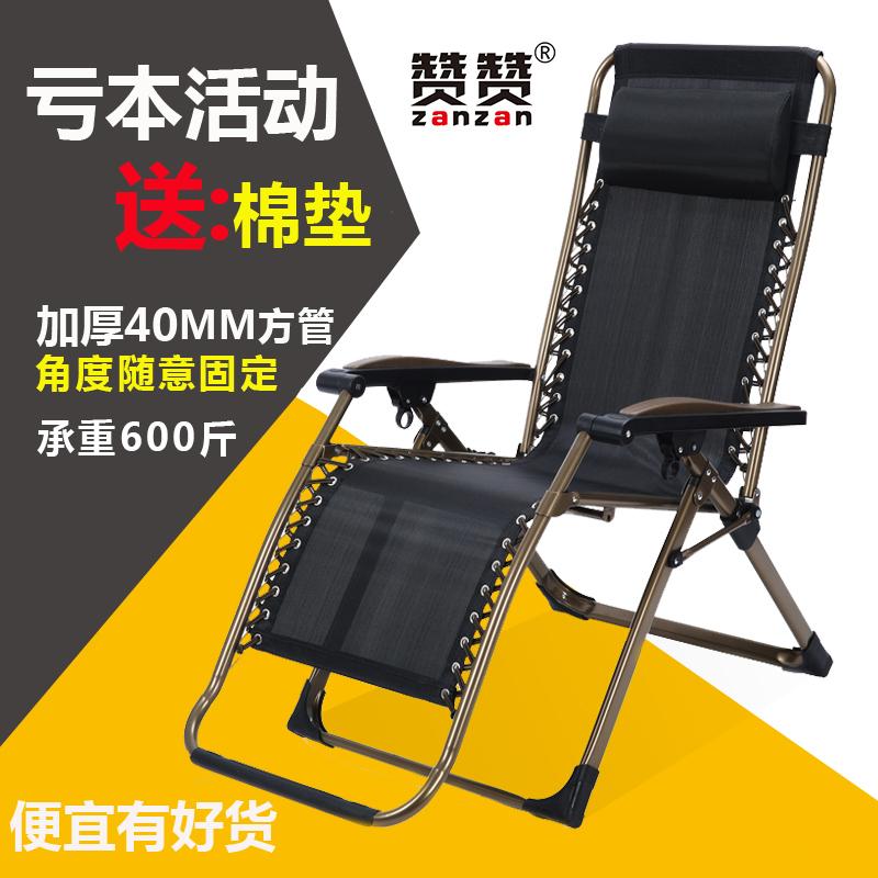 讚讚躺椅加厚方管折疊椅午休椅辦公室折疊椅午睡陪護椅子 椅