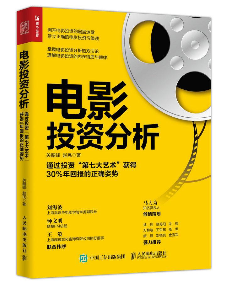 正版现货 电影投资分析 通过投资