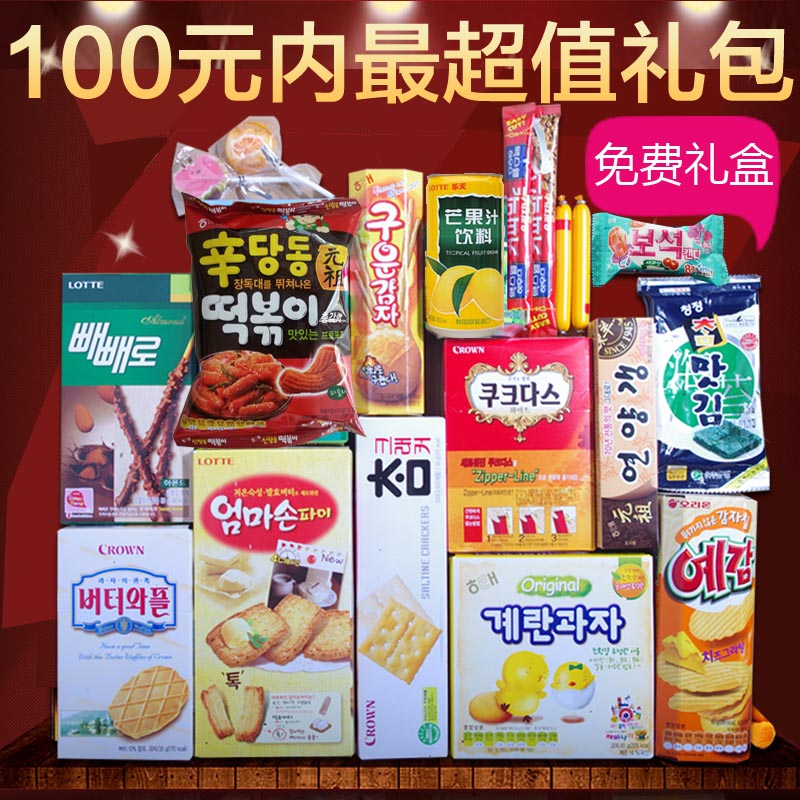 South Korea Imported Snacks Spree Women And A Box To Send Friend Birthday Gift