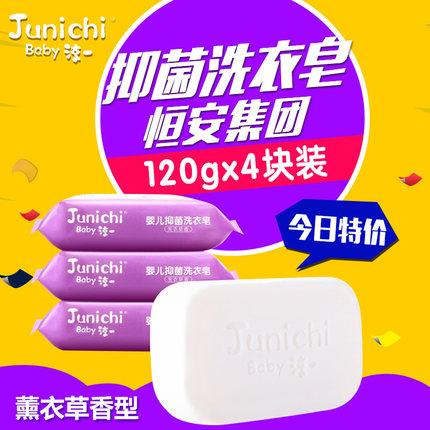 ¥9.90 婴儿薰衣草洗衣皂120g*4