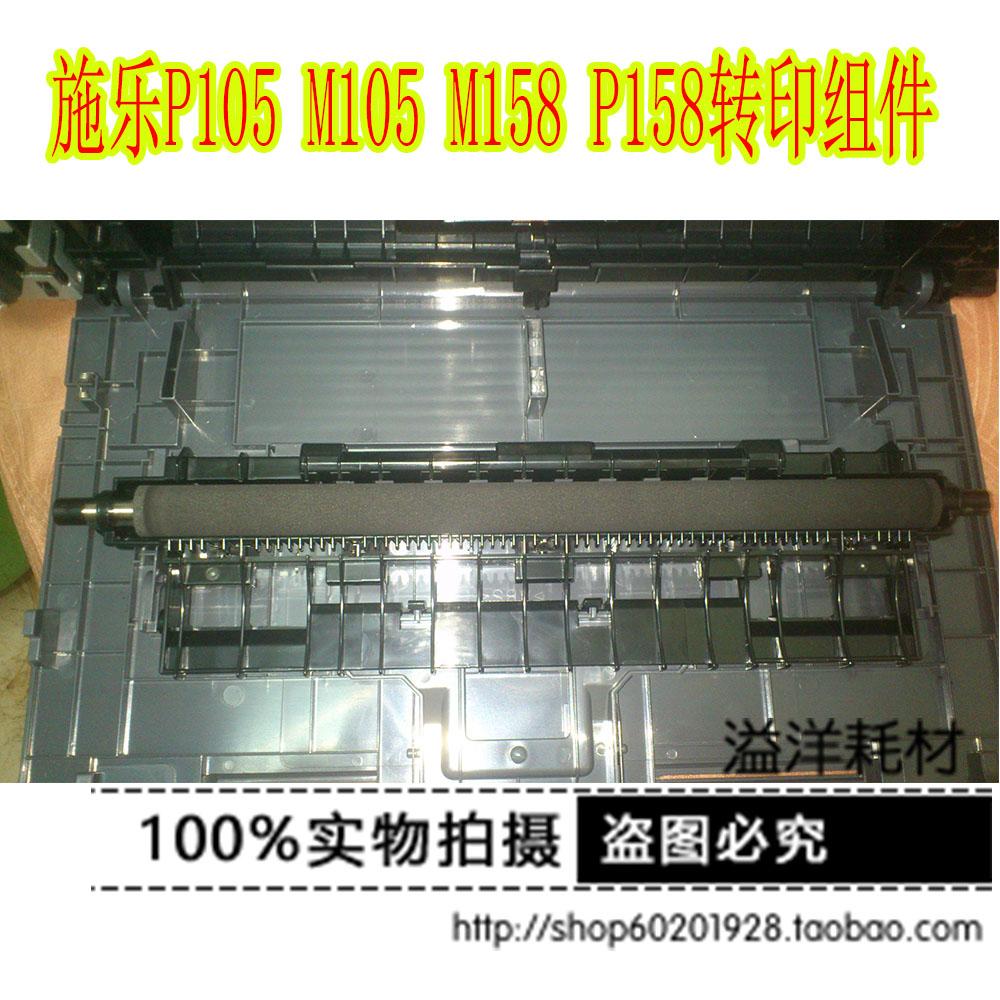 全新拆机施乐P105B转印组件 M105海绵辊 全新P205转印辊