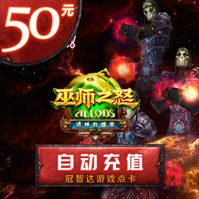 Giant all-in-one card 50 yuan 5000 point card / immortal Xia world point card / wizards anger point card ★ automatic recharge
