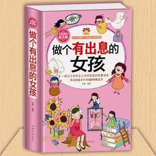 家庭教育女孩成长必读书书女孩看女孩励志书姓格色彩意念力心理学励志故事女孩子不能不读女孩做个有出息正版包邮