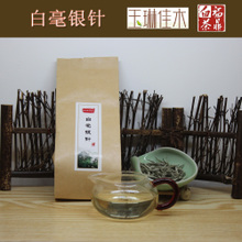 2014 fuding white tea baekho silver needle tea jade Lin wood Organic top taimu 50 g needles package mail