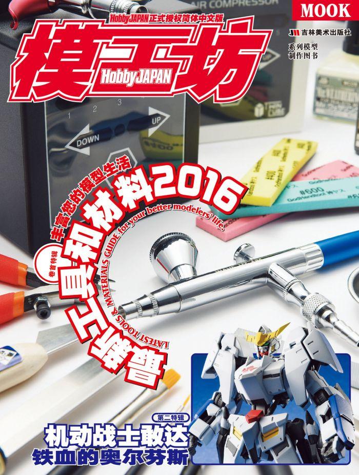 热销0件手慢无元祖模型 高达杂志HOBBY JAPAN 模工坊 2016年4月 中文版