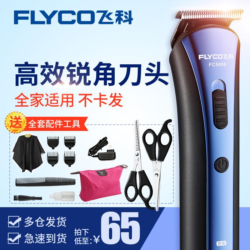 Полет парикмахерская электричество толкать ножницы для взрослых волосы ребенок ребенок электричество толкать сын тип зарядки брить волосы брить нож домой 5806