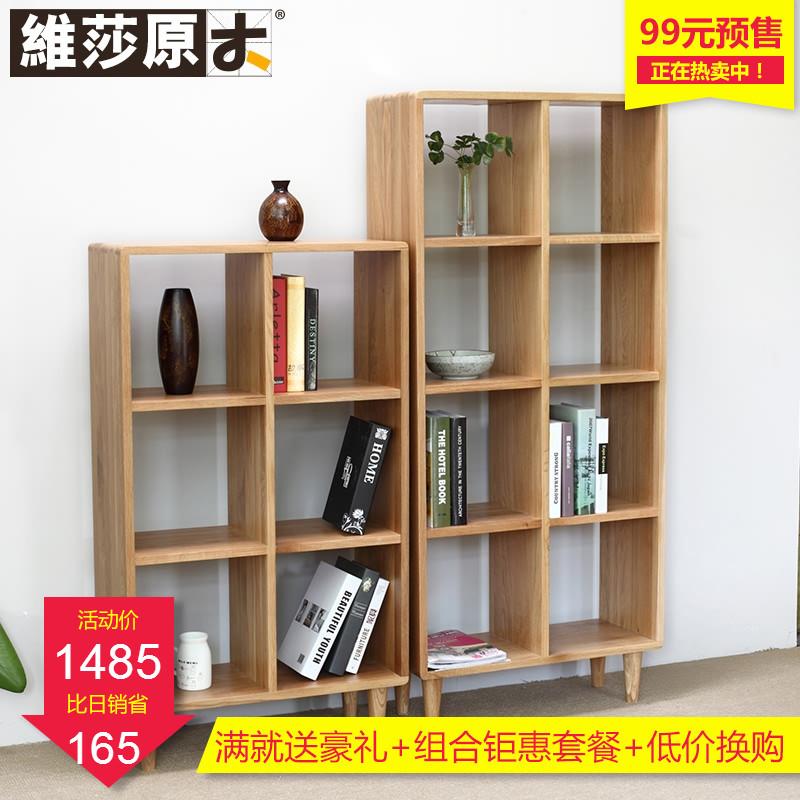 維莎日式實木書架白橡木書房 全實木展示架置物架書櫃環保