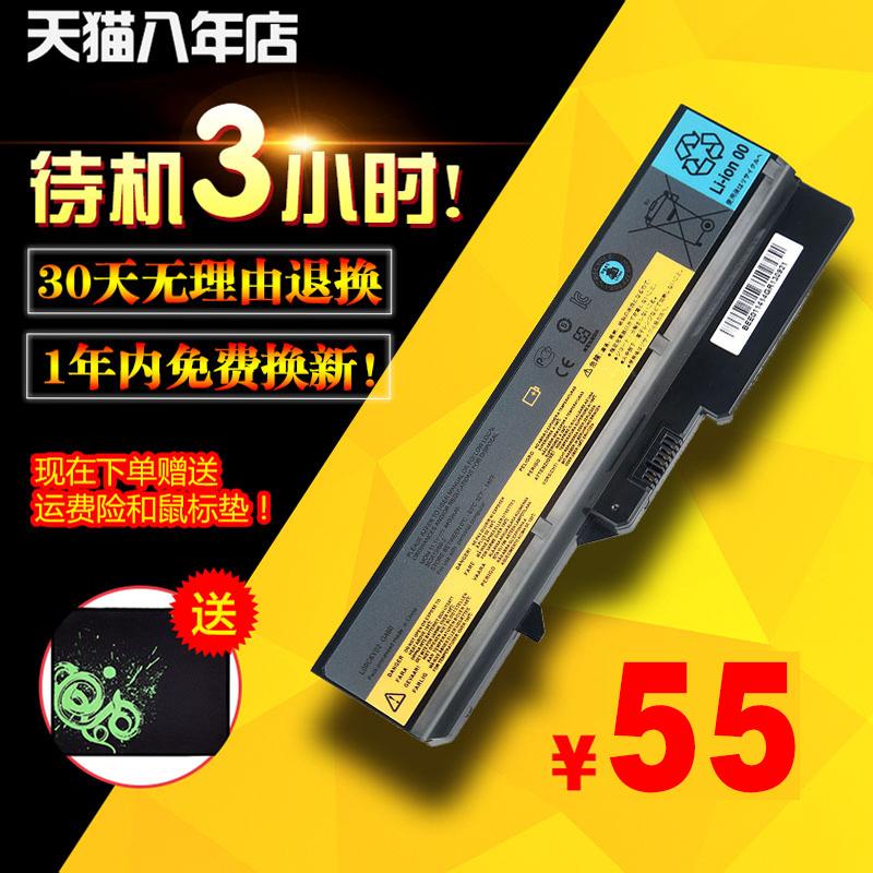 聯想g460電池 z460 G470 z470 z465 b470 g465 v360 筆